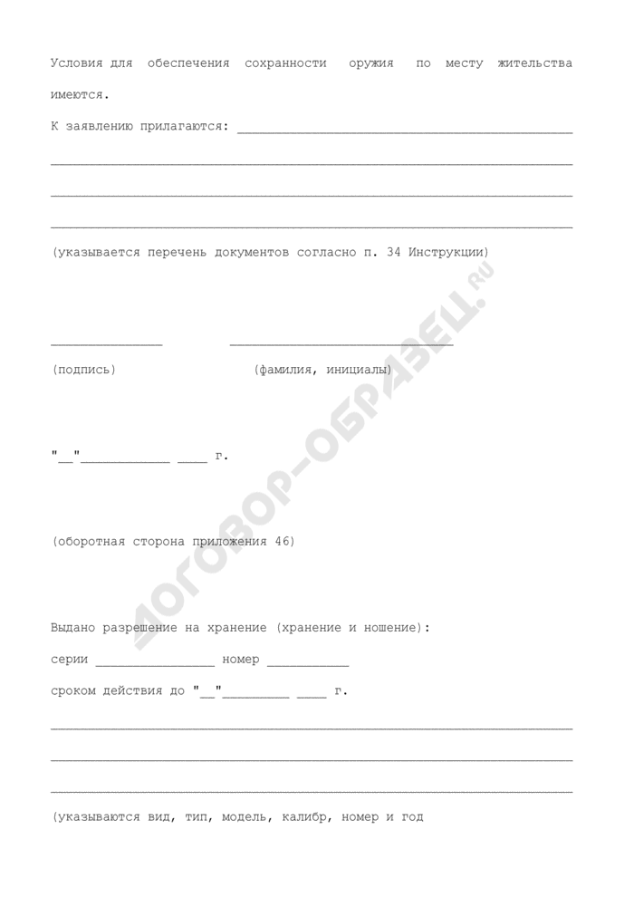 Карточка-заявление на регистрацию короткоствольного оружия, переданного военнослужащим и сотрудникам государственных военизированных организаций, находящимся на пенсии. Страница 3