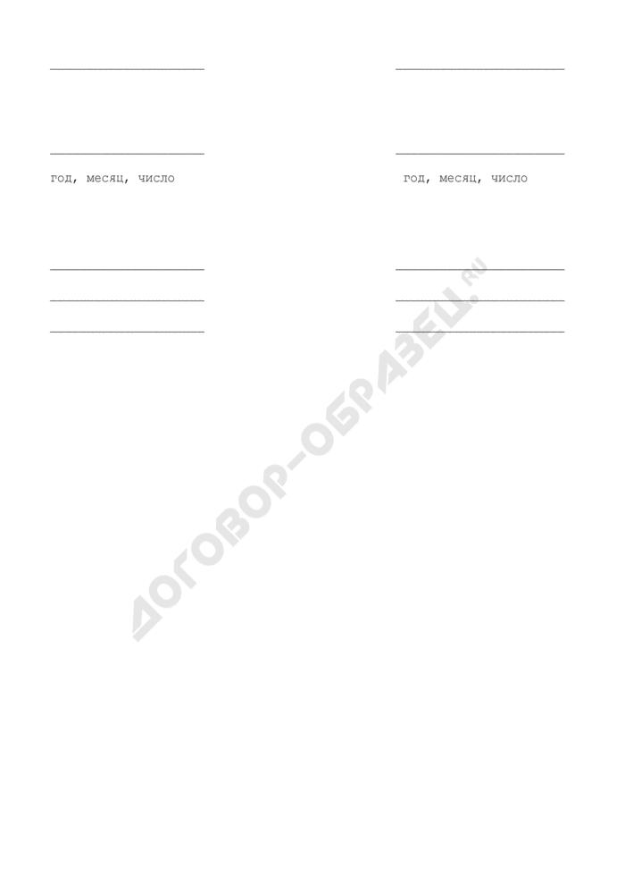 Контрольная (срочная) карточка на пенсионера территориального органа Федеральной службы безопасности. Страница 2