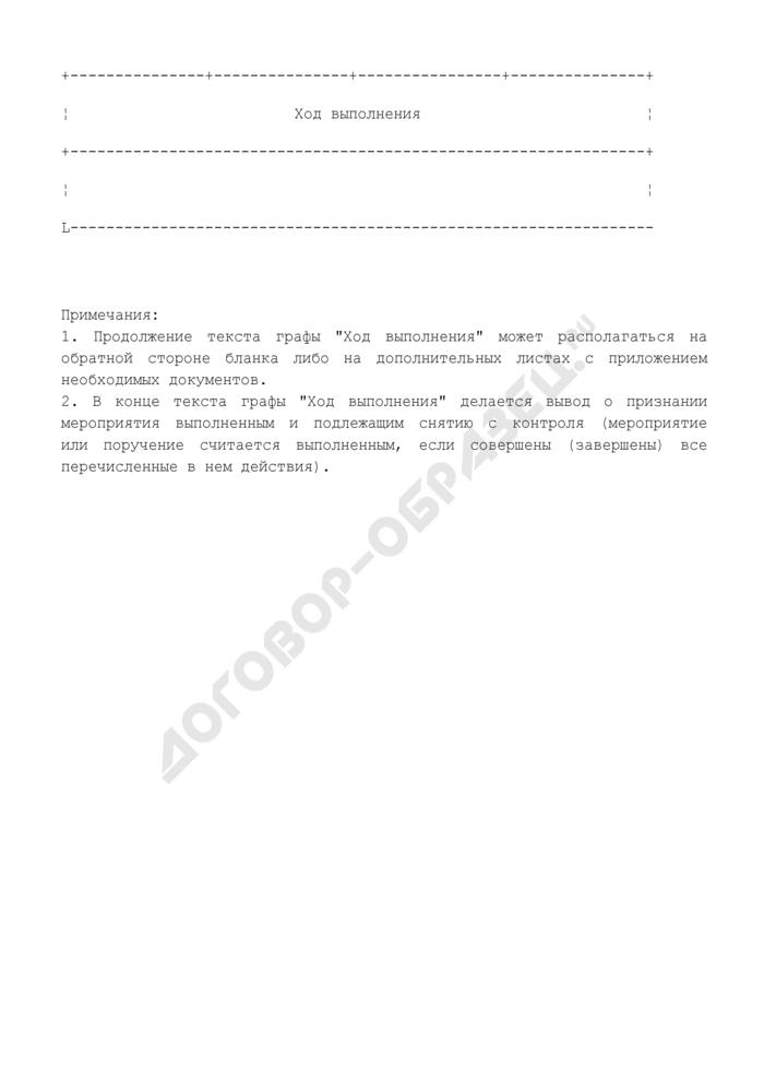 Контрольная карточка, передаваемая субъектам контроля в МВД России. Страница 2