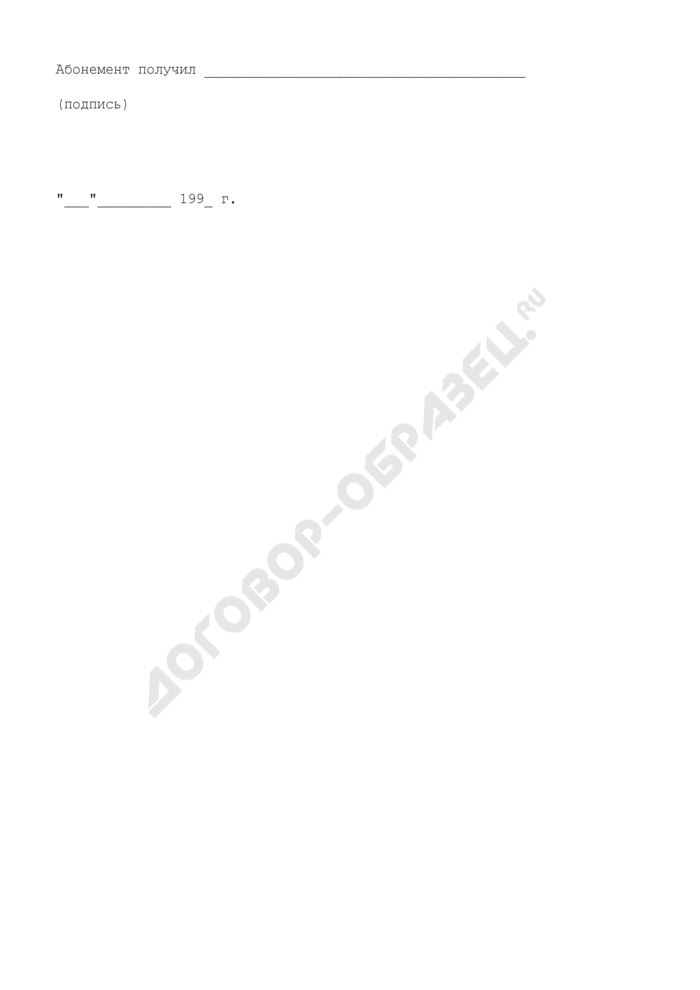 Контрольная карточка к абонементу на получение работниками учреждений федеральной почтовой связи выпускаемых в обращение почтовых марок, блоков, карточек и конвертов с оригинальными марками. Страница 3