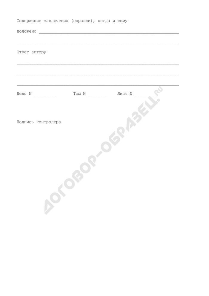 Контрольная карточка на обращение, поставленное на контроль в секретариате федерального органа государственной охраны Российской Федерации. Страница 3