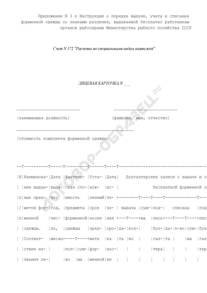 Лицевая карточка госинспектора Минрыбхоза СССР. Страница 1
