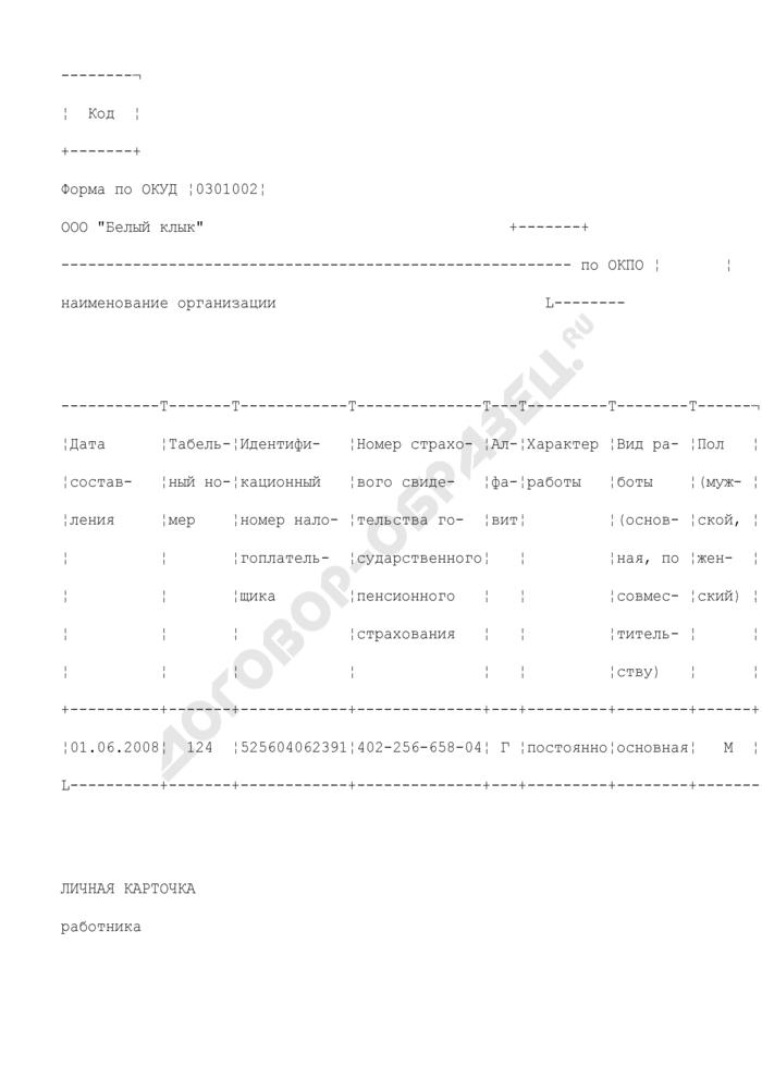 Личная карточка работника. Унифицированная форма N Т-2 (образец заполнения). Страница 1