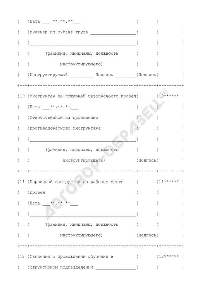 Личная карточка прохождения работником инструктажей, обучения, стажировки, проверки знаний требований охраны труда при поступлении (переводе) на работу. Страница 3