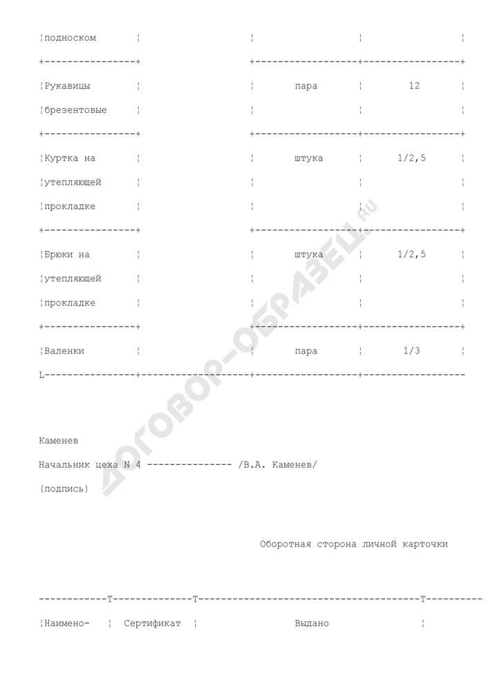 Личная карточка учета выдачи средств индивидуальной защиты (СИЗ) (пример заполнения). Страница 3