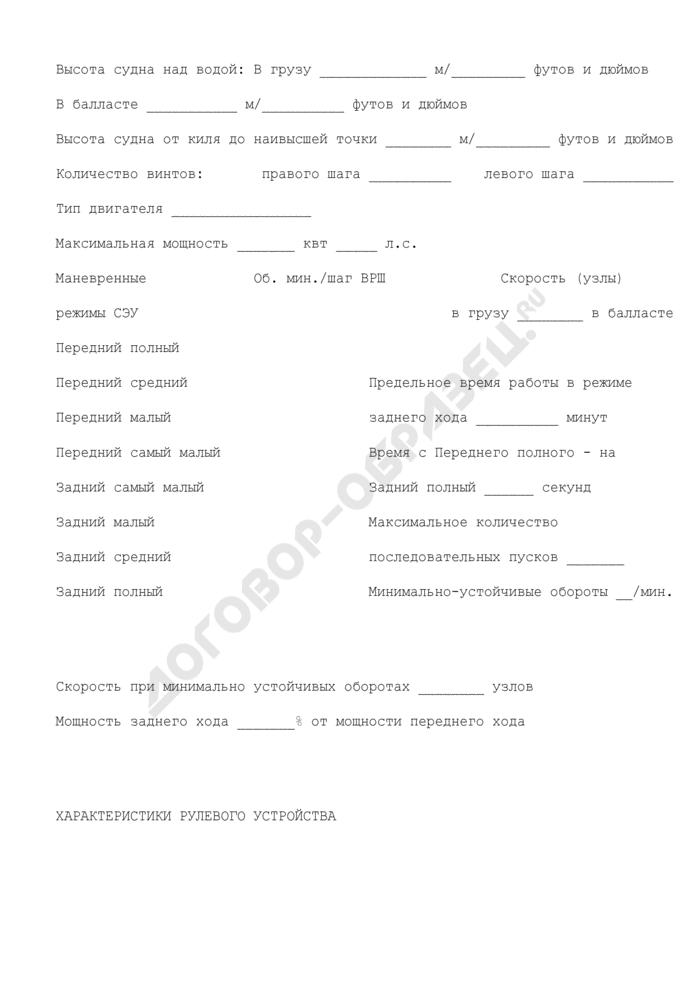 Лоцманская карточка судна (образец). Страница 2