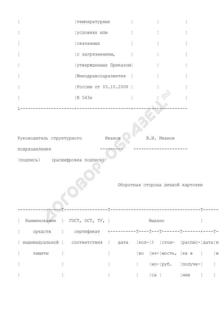 Образец заполнения личной карточки учета выдачи средств индивидуальной защиты работников (СИЗ) (для дворника, занятого в жилищном хозяйстве). Страница 3