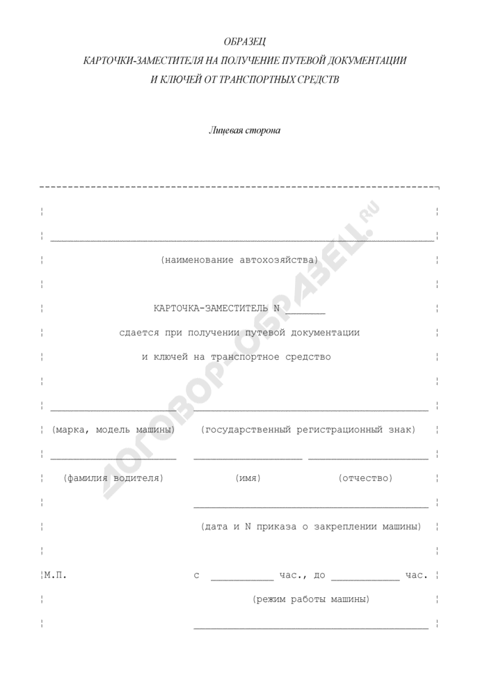 Образец карточки-заместителя на получение путевой документации и ключей от транспортных средств автотранспортного подразделения органов внутренних дел. Страница 1