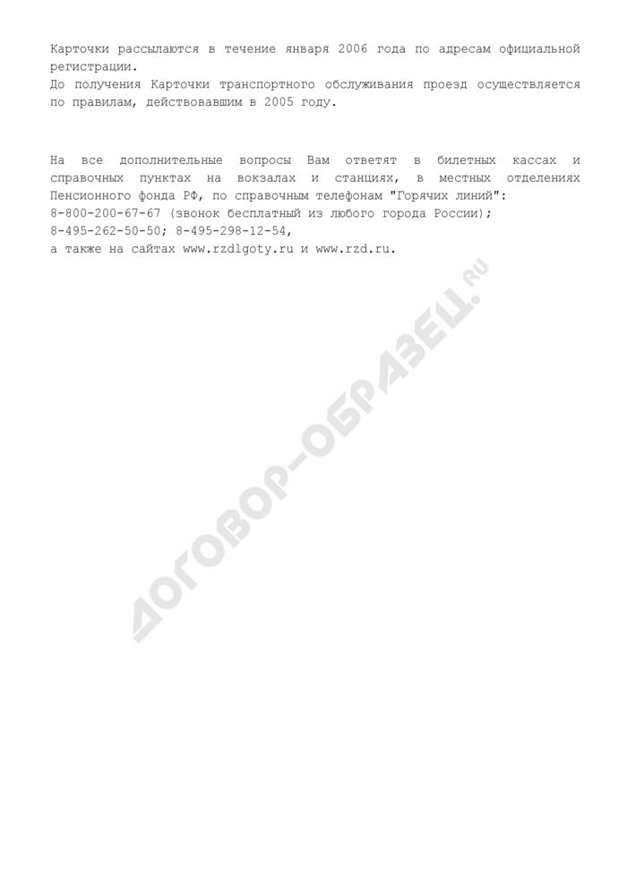 Образец карточки транспортного обслуживания получателя социальной услуги по бесплатному проезду на железнодорожном транспорте пригородного сообщения. Страница 3