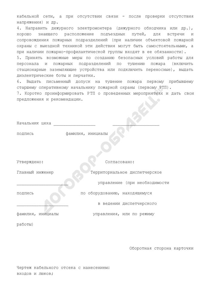 Оперативная карточка действий персонала в сложной обстановке пожара на технологических установках и электрооборудовании, в кабельных сооружениях (образец заполнения). Страница 2