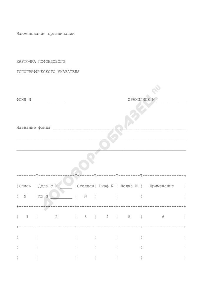 Примерная форма карточки пофондового топографического указателя. Страница 1