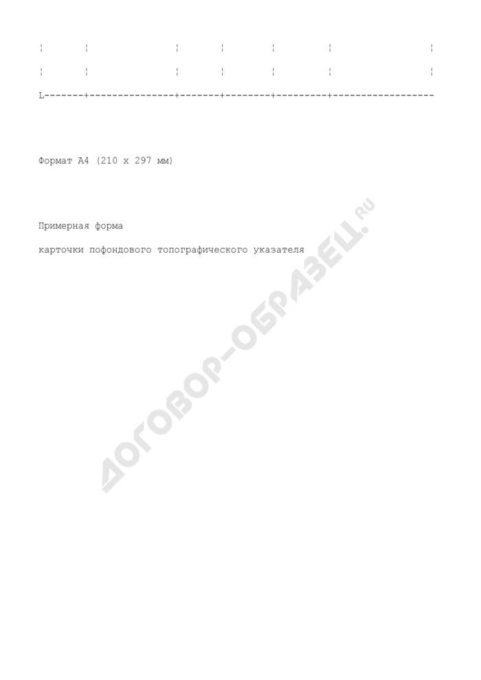 Примерная форма карточки пофондового топографического указателя. Страница 2