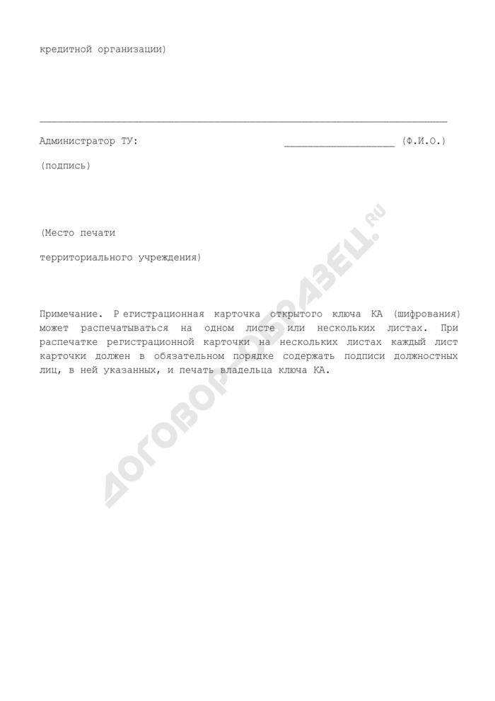 Регистрационная карточка открытого ключа кода аутентификации (ключа шифрования). Страница 3