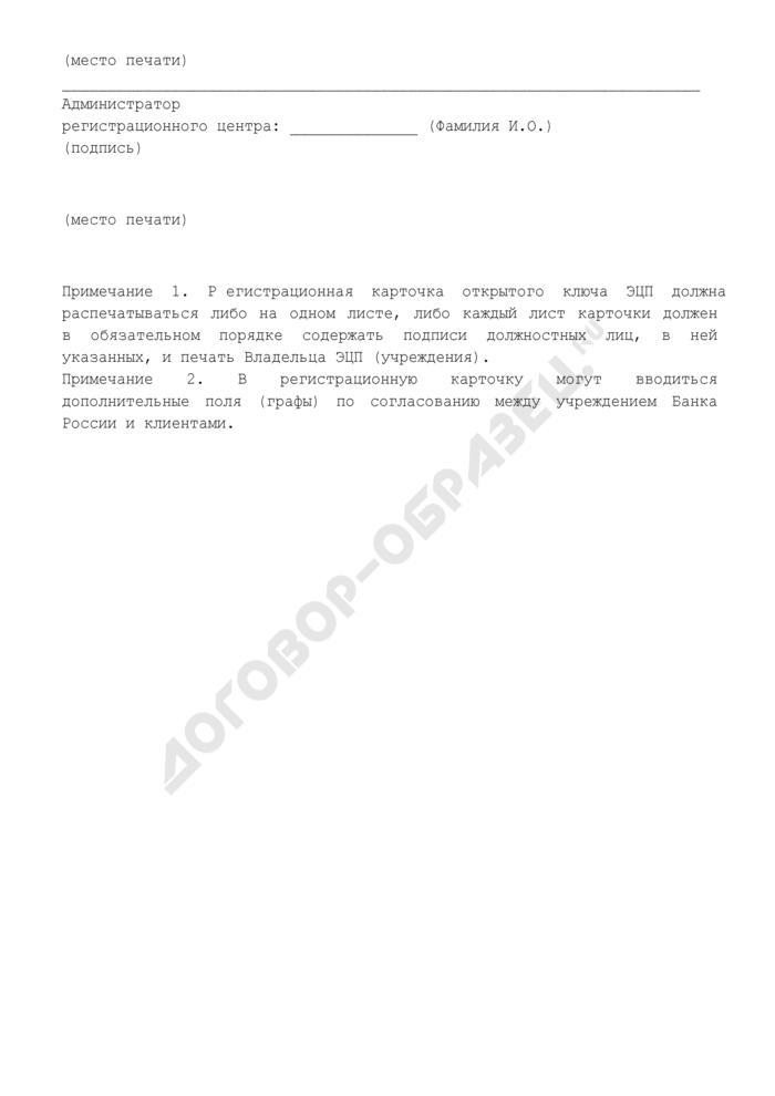 Регистрационная карточка открытого ключа ЭЦП (приложение к договору об обмене электронными документами при осуществлении расчетов через расчетную сеть Банка России). Страница 2
