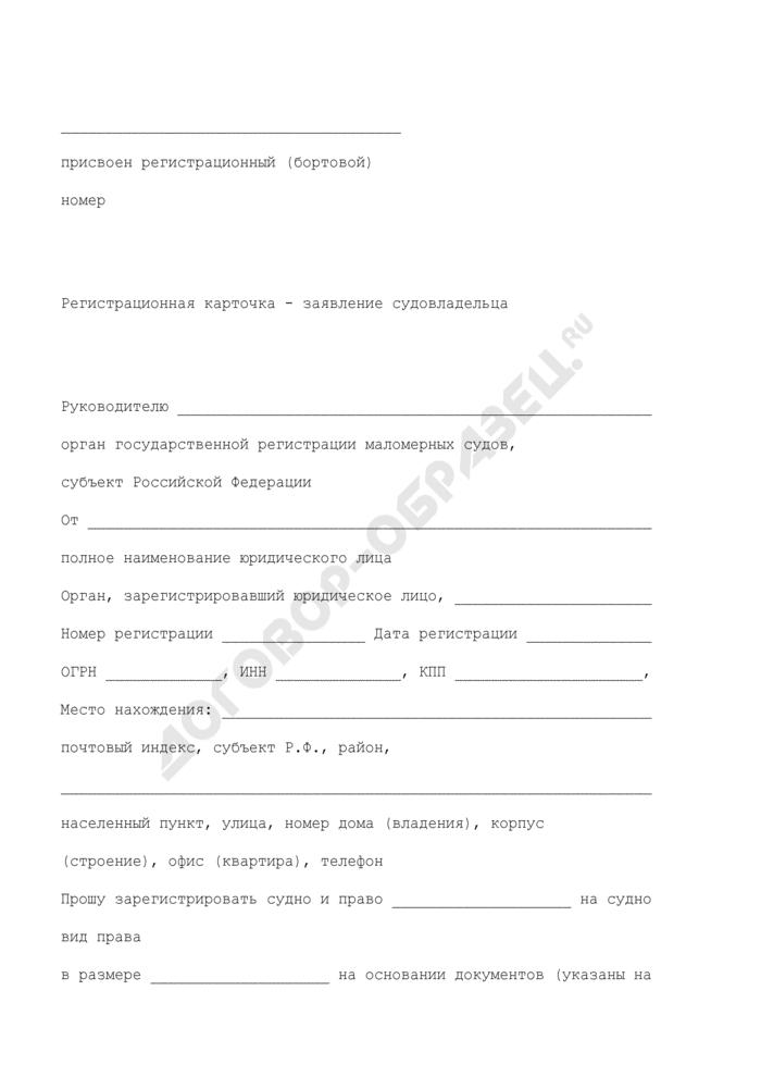 Регистрационная карточка - заявление судовладельца (для юридического лица). Страница 1