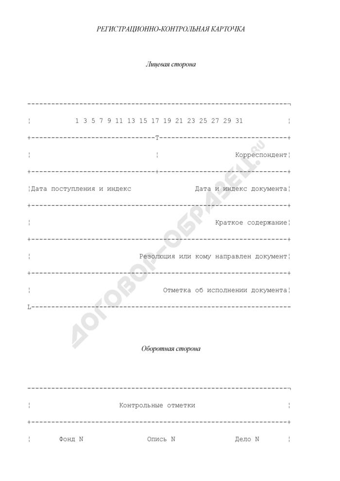 Регистрационно-контрольная карточка (в государственных органах управления образованием субъектов Российской Федерации). Страница 1