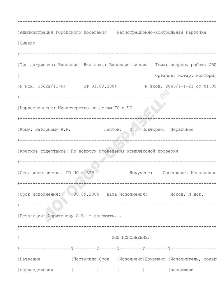 Регистрационно-контрольная карточка документов, поступающих в администрацию городского поселения Сычево Волоколамского муниципального района Московской области. Страница 1