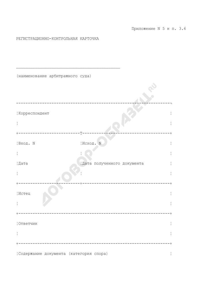 Регистрационно-контрольная карточка арбитражного суда Российской Федерации (первой, апелляционной и кассационной инстанциях). Страница 1