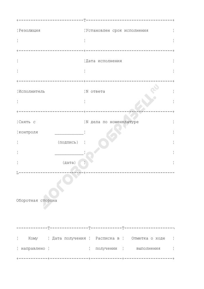 Регистрационно-контрольная карточка на корреспонденцию и обращение граждан в арбитражном суде Российской Федерации (первой, апелляционной и кассационной инстанциях). Страница 2