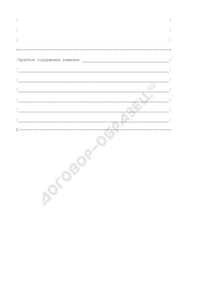 Регистрационно-контрольная карточка на корреспонденцию и обращение граждан в арбитражном суде Российской Федерации (первой, апелляционной и кассационной инстанциях). Страница 3