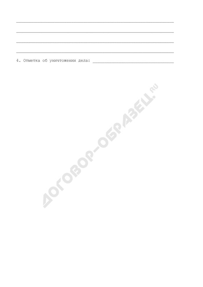 Алфавитная карточка пенсионных дел. Страница 2