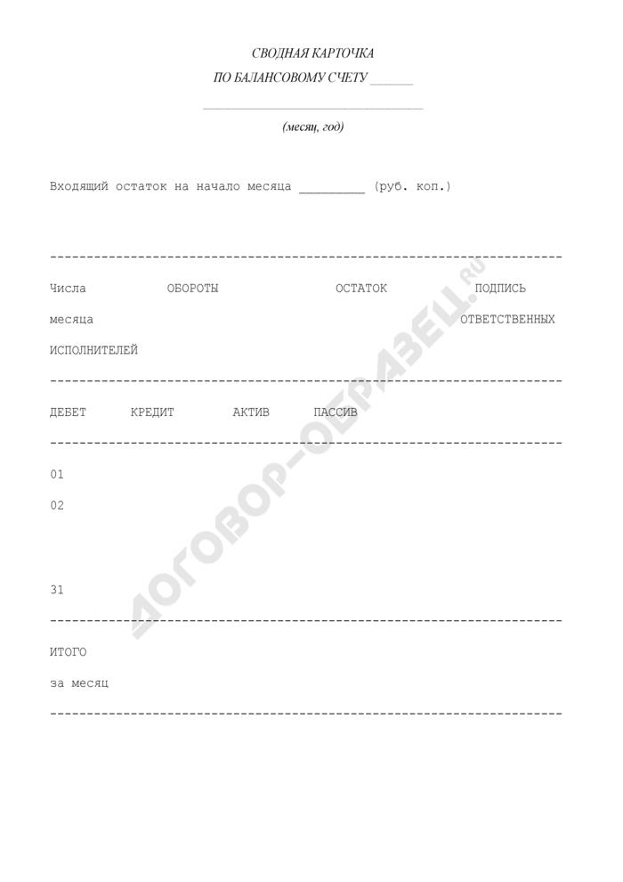 Сводная карточка по балансовому счету. Страница 1