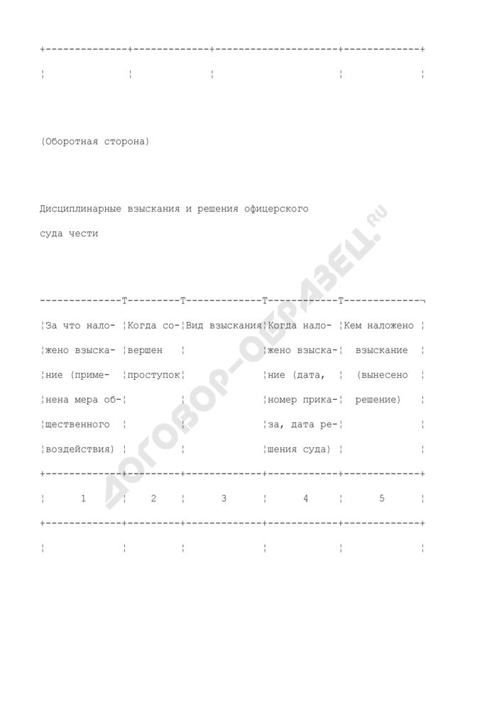Служебная карточка учета поощрений, дисциплинарных взысканий, решений судов чести сотрудника уголовно-исполнительной системы. Страница 2