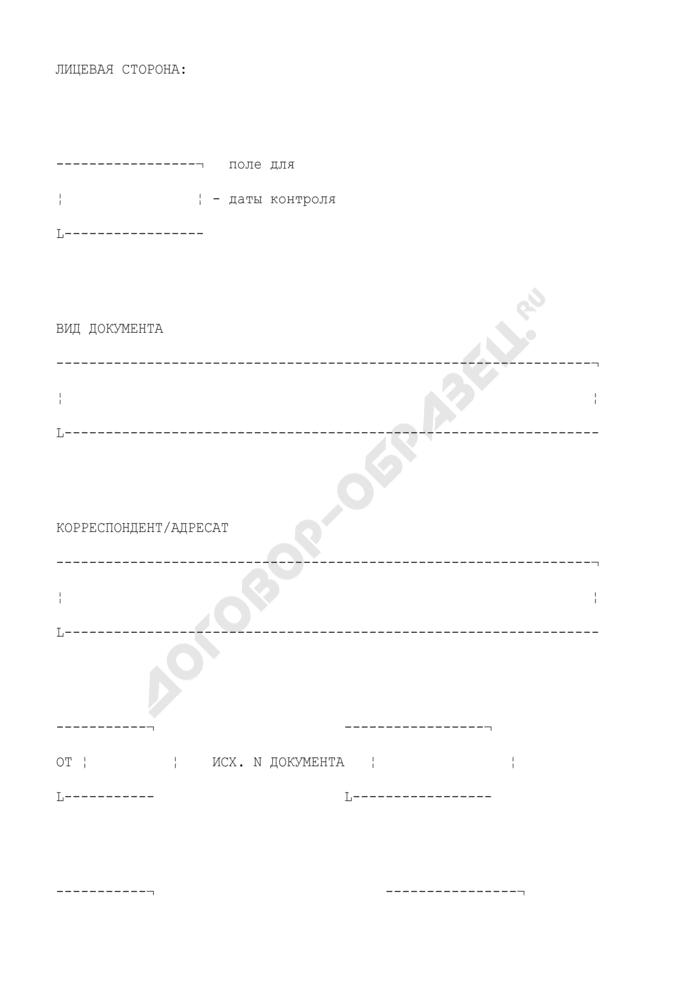 """Сокращенная форма электронной регистрационно-контрольной карточки баз данных """"Документы вышестоящих таможенных органов"""", """"Документы организаций, таможен и постов"""", """"Переписка"""", """"Другие. Страница 1"""