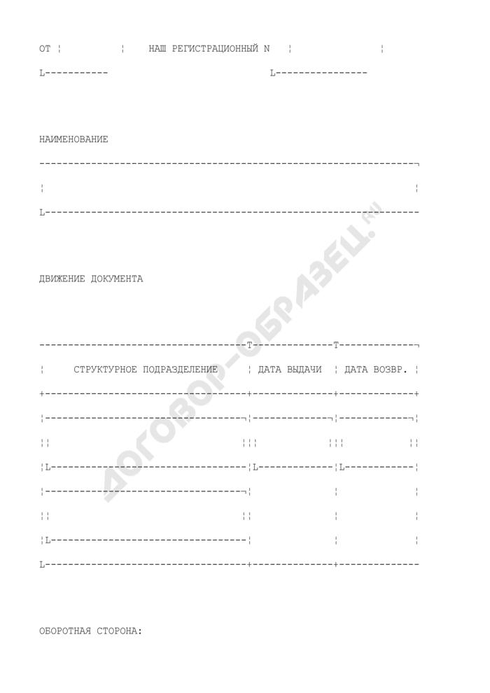 """Сокращенная форма электронной регистрационно-контрольной карточки баз данных """"Документы вышестоящих таможенных органов"""", """"Документы организаций, таможен и постов"""", """"Переписка"""", """"Другие. Страница 2"""