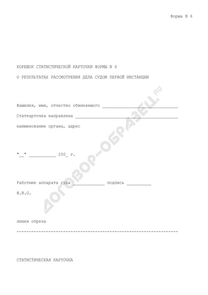 Статистическая карточка о результатах рассмотрения дела судом первой инстанции. Форма N 6. Страница 1