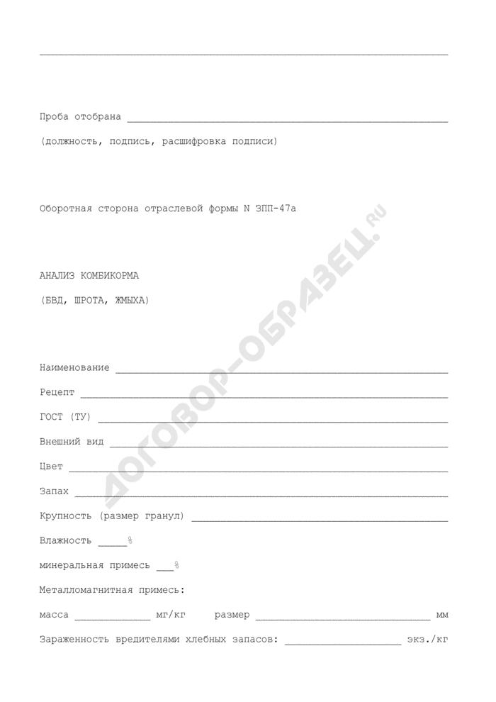 Карточка анализа комбикорма (БВД, шрота, жмыха). Отраслевая форма N ЗПП-47а. Страница 3
