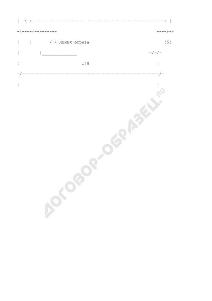 Учетная карточка подлинников документов на строительство предприятий, зданий, сооружений (в том числе подлинников документов на изделия), не относящиеся к конкретному предприятию, зданию или сооружению. Страница 2