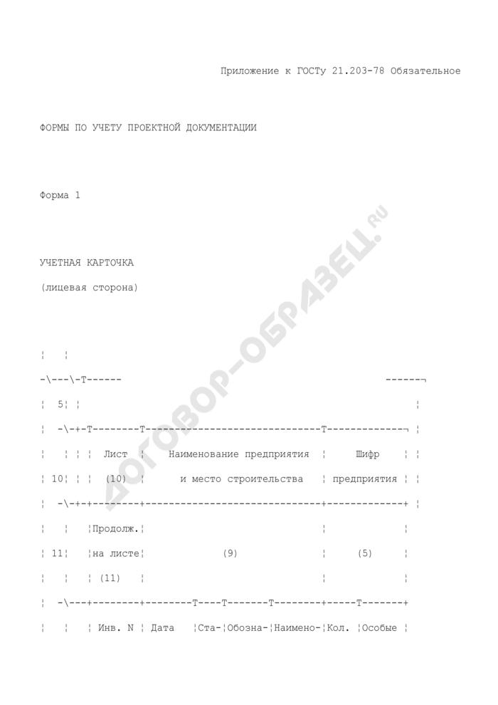 Учетная карточка подлинников документов на строительство предприятий, зданий, сооружений, в том числе подлинников документов на изделия. Страница 1