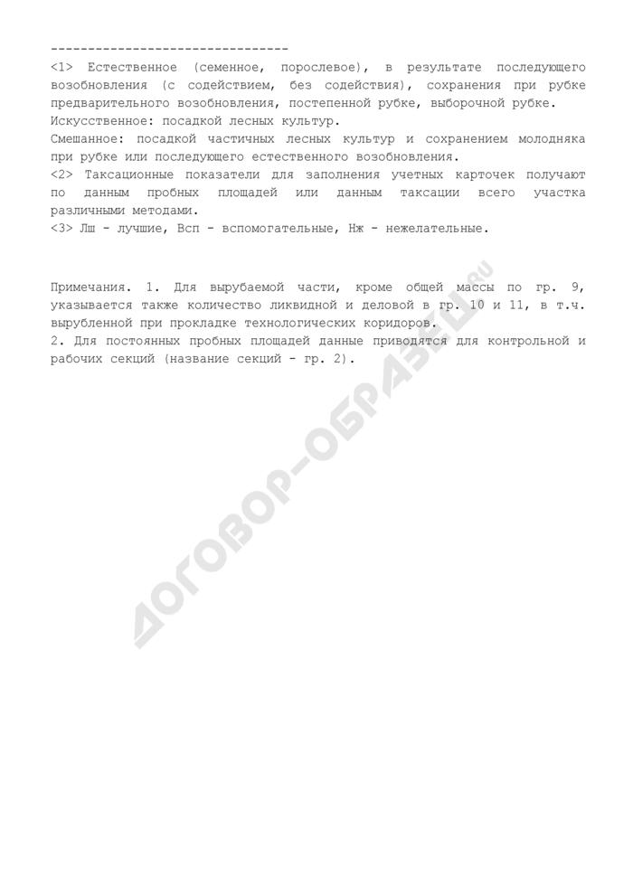 Учетная карточка участка (пробной площади) в равнинных лесах европейской части России. Страница 3