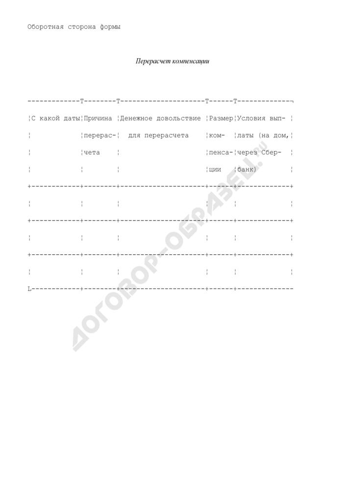 Учетная карточка получателя компенсации на выплату ежемесячного пособия (компенсации, выплаты). Страница 3