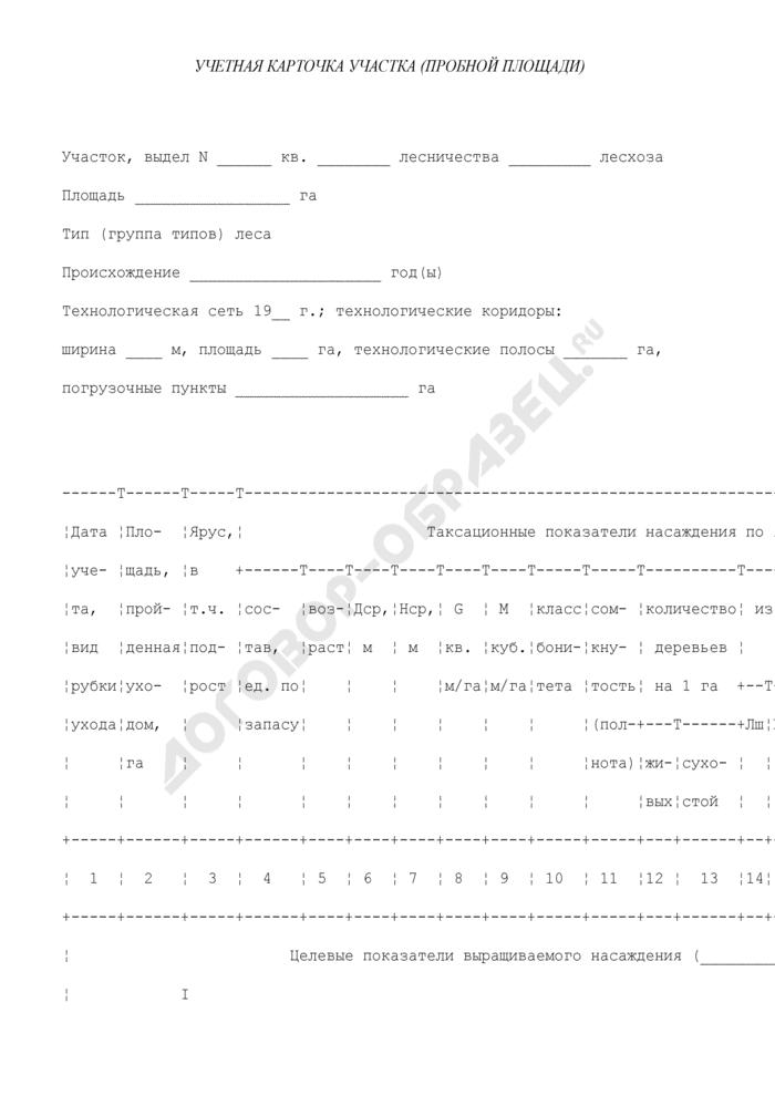 Учетная карточка участка (пробной площади). Страница 1