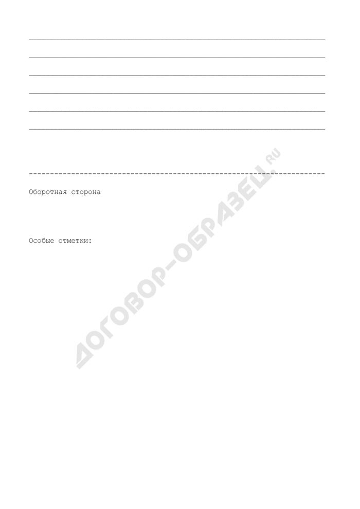 Учетная карточка на допуск по первой и второй формам. Форма N 5. Страница 2