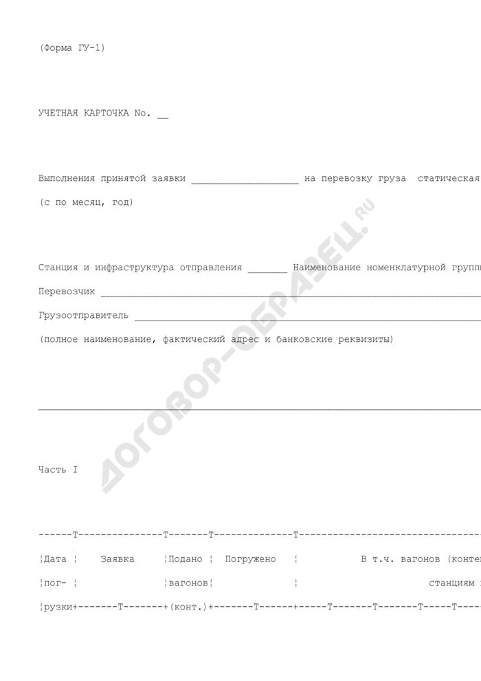 Учетная карточка выполнения заявки на перевозку грузов железнодорожным транспортом. Форма N ГУ-1. Страница 1