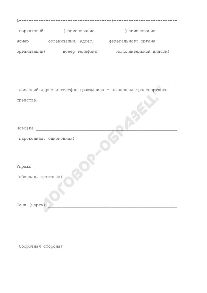 Учетная карточка гужевого и вьючного транспорта. Страница 2