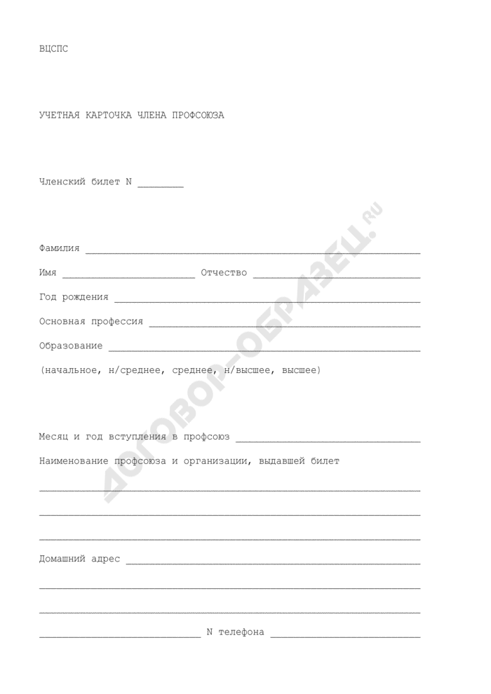 Учетная карточка члена профсоюза. Страница 1