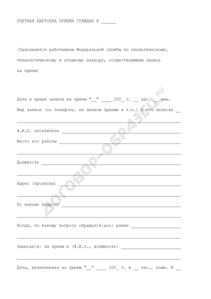 Учетная карточка приема граждан работником Федеральной службы по экологическому, технологическому и атомному надзору, осуществляющим запись на прием. Страница 1
