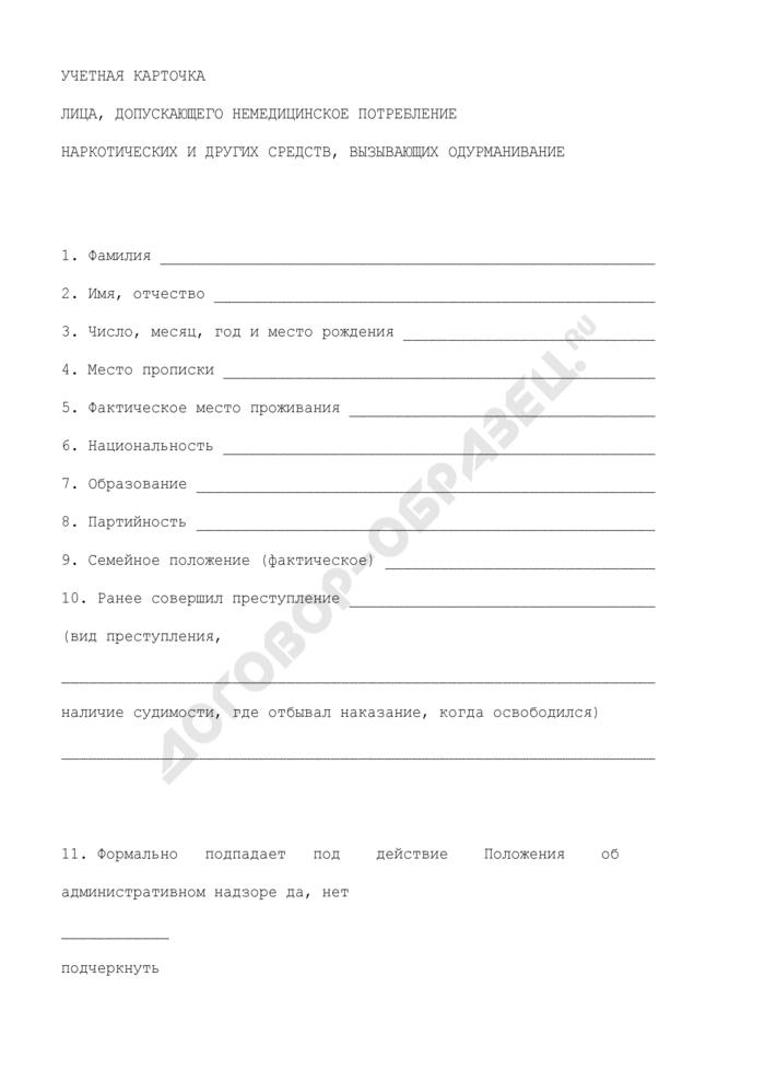 Учетная карточка лица, допускающего немедицинское потребление наркотических и других средств, вызывающих одурманивание. Страница 1