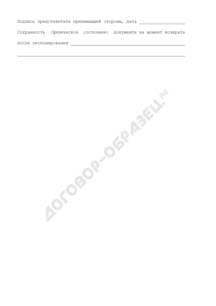 Учетная карточка, обеспечивающая сохранность (физическое состояние) документа при экспонировании на выставке. Страница 3