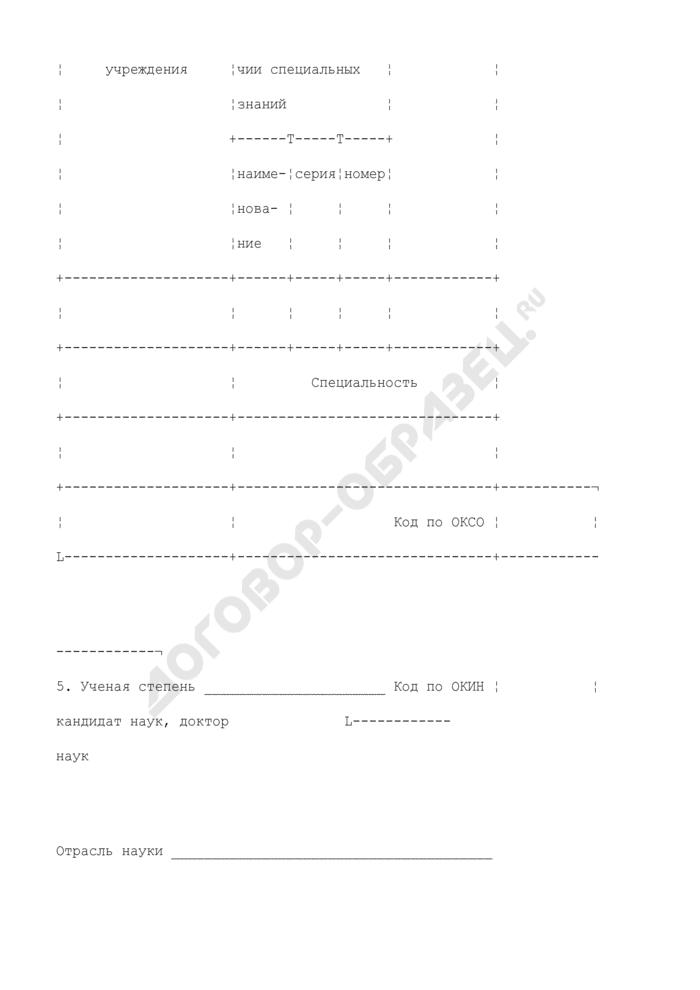 Учетная карточка научного, научно-педагогического работника. Унифицированная форма N Т-4. Страница 3