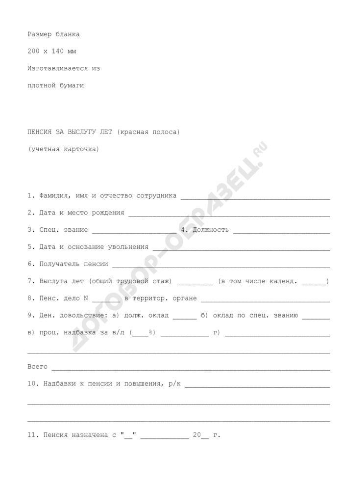 Учетная карточка сотрудника (пенсионера), проходившего службу в органах по контролю за оборотом наркотических средств и психотропных веществ. пенсия за выслугу лет (красная полоса). Страница 1