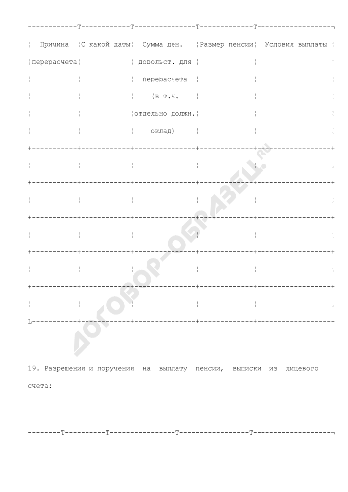 Учетная карточка сотрудника (пенсионера), проходившего службу в органах по контролю за оборотом наркотических средств и психотропных веществ. пенсия за выслугу лет (красная полоса). Страница 3
