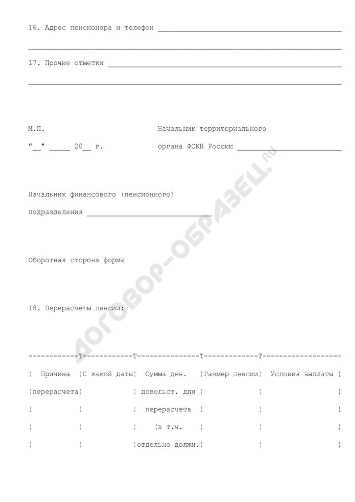 Учетная карточка сотрудника (пенсионера), проходившего службу в органах по контролю за оборотом наркотических средств и психотропных веществ. пенсия по случаю потери кормильца (желтая полоса). Страница 3