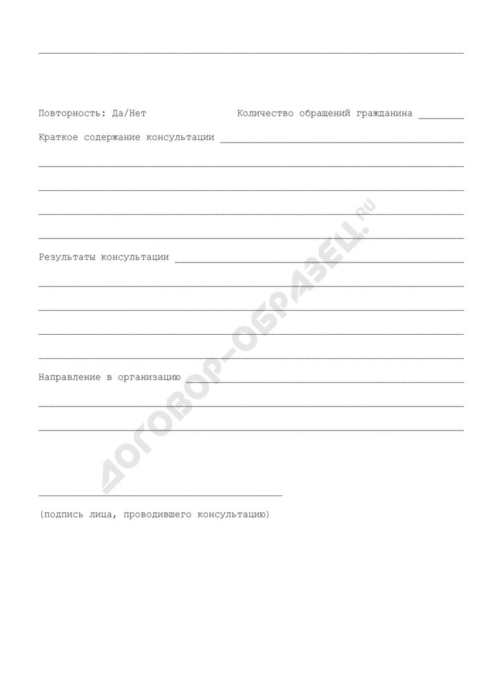 Учетная карточка личной консультации гражданина в органе государственного надзора МЧС России. Страница 2