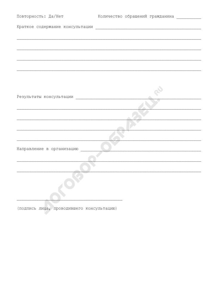 Учетная карточка личной консультации гражданина в МЧС РФ. Страница 2