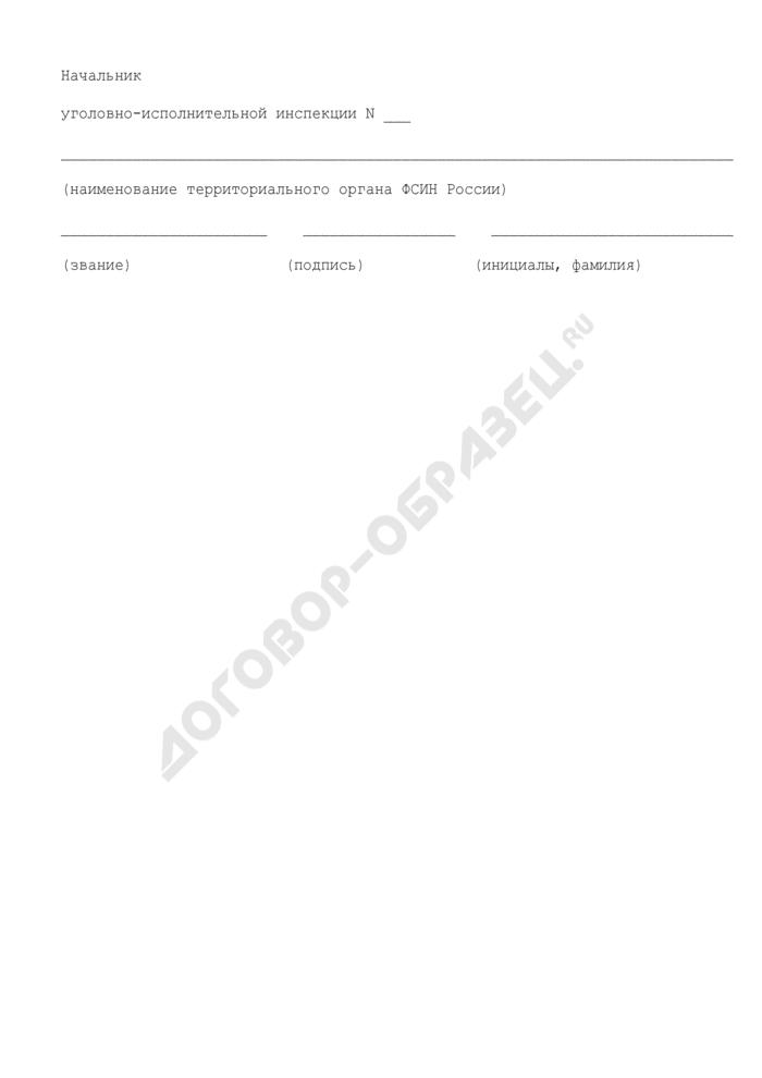 Учетная карточка на условно осужденного (образец). Страница 3